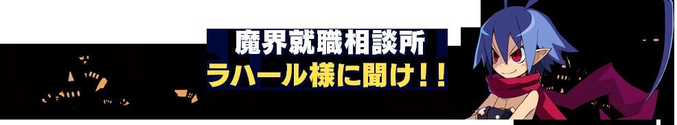 魔界就職相談所 ~ラハール様に聞け!!~